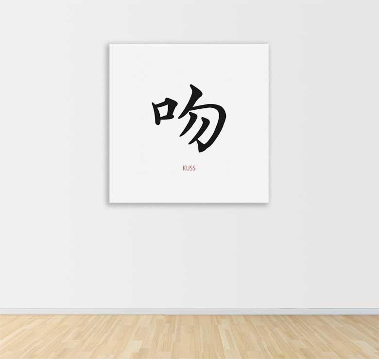 poster fototapete selbstklebend chinesische zeichen kuss 60 x 60 cm ebay. Black Bedroom Furniture Sets. Home Design Ideas